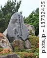 世界遺産の碑 (屋久島 なごりの松原公園) 13732405