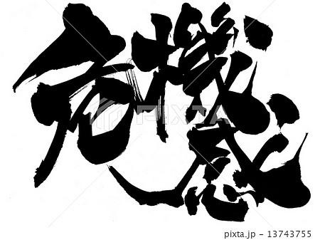 危機感・・・文字のイラスト素材 [13743755] - PIXTA