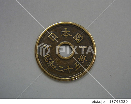 字体が毛筆書体のレトロな五円玉(フデ五)裏面 13748529