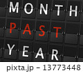 過去 年 年間のイラスト 13773448