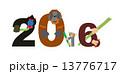 申の年賀素材 13776717