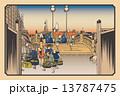 歌川広重 東海道五拾三次 日本橋 朝之景イメージイラスト 13787475
