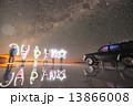13866008
