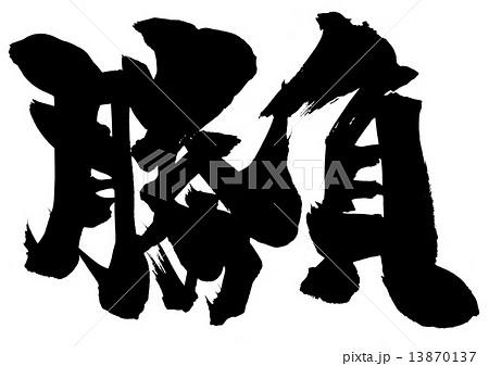 勝負・・・文字のイラスト素材 [...