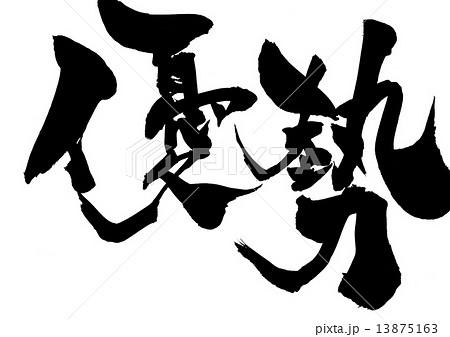 優勢・・・文字のイラスト素材 [...
