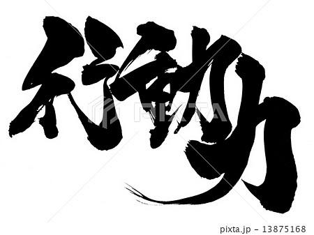 行動力・・・文字のイラスト素材...