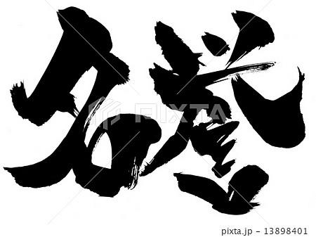 名誉・・・文字のイラスト素材 [...