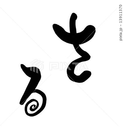 さる1 筆文字のイラスト素材 [13911370] - PIXTA