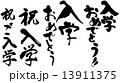 筆文字 入学おめでとう ベクターのイラスト 13911375