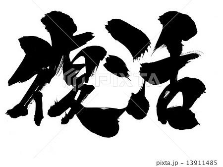 復活・・・文字のイラスト素材 [...