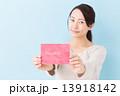 バースデーカードを持つ女性 13918142