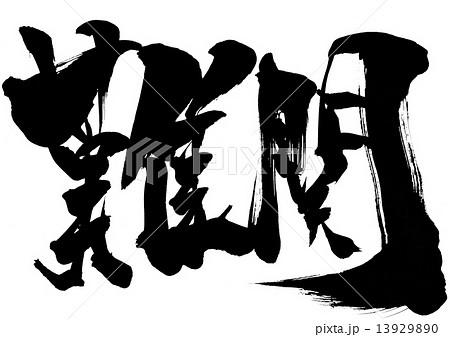 難関・・・文字のイラスト素材 [...
