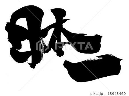 日本一・・・文字のイラスト素材 [13943460] - PIXTA