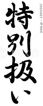 特別扱いのイラスト素材 [13943507] - PIXTA