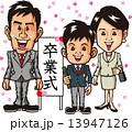 卒業 卒業式 中学生のイラスト 13947126