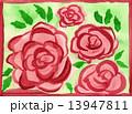 手書き 水彩画 花のイラスト 13947811