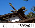 猿田彦神社 13959611