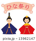 イラスト素材-ひな祭り,ひな人形 13962147