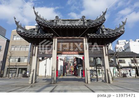 湊公園の中華門の写真素材 [1397...