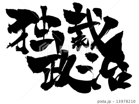 独裁政治・・・文字のイラスト素...
