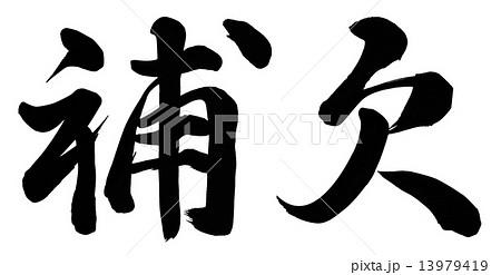 補欠のイラスト素材 [13979419] - PIXTA