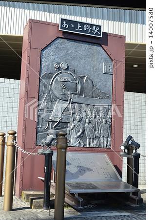 「あゝ上野駅」の歌碑(JR上野駅・広小路口前/東京都台東区) 14007580