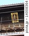 長浜 大通寺 14008364