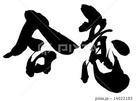合意・・・文字のイラスト素材 [...