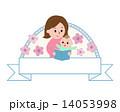 赤ちゃんに本を読むママ 桜のリボンフレーム 14053998