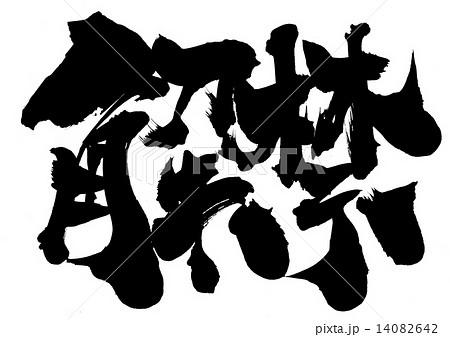 解禁・・・文字のイラスト素材 [14082642] - PIXTA