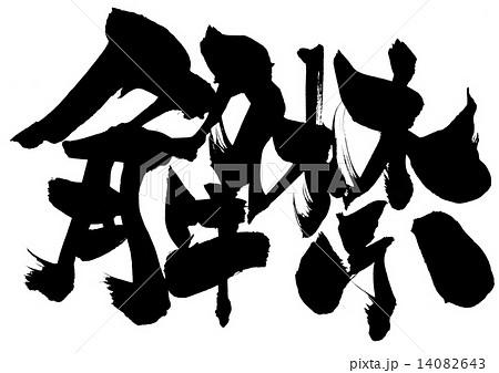 解禁・・・文字のイラスト素材 [...
