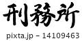 刑務所 14109463