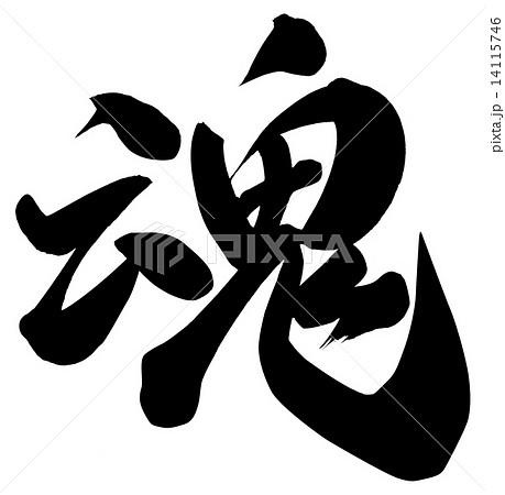 魂のイラスト素材 [14115746] - ...