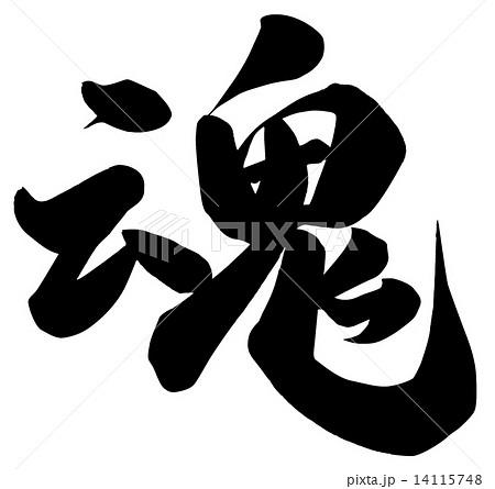 魂のイラスト素材 [14115748] - ...