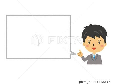 ビジネスマン 意見 発言 指差しのイラスト素材 [14118837] - PIXTA