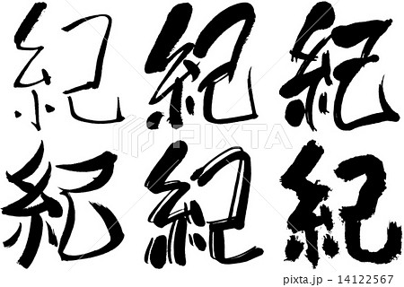 62_漢字_紀のイラスト素材 [14...