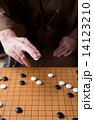 囲碁 14123210
