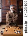 シニアの男性(着物・囲碁) 14123409