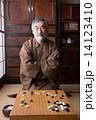 シニアの男性(着物・囲碁) 14123410
