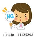 NG 研究員 ベクターのイラスト 14125298