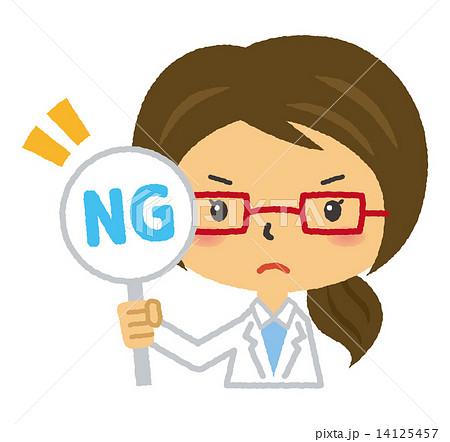 Ng ノー 白衣 先生 のイラスト素材 14125457 Pixta