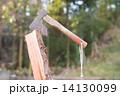 斧 古びた 薪の写真 14130099