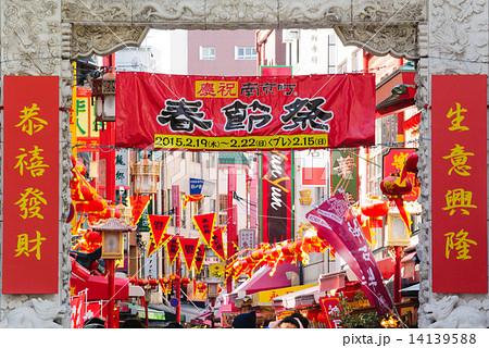 南京町の春節祭 14139588