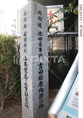 写真素材: 京都 池田屋事件 吉田稔麿殉節之地