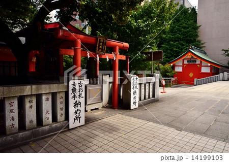 新宿総鎮守 花園神社 納め大明神 ( 東京都 新宿区 新宿 ) 14199103