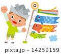 5月こどもの日_男の子と鯉のぼり 14259159