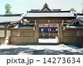 伊勢神宮 神楽殿 神社の写真 14273634