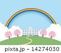 学校 14274030