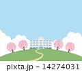 学校 14274031
