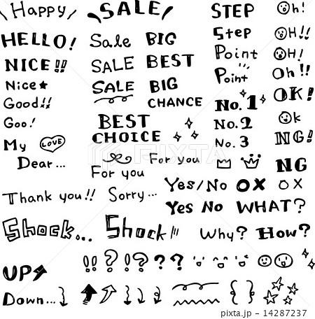 手書きの飾り文字のイラスト素材